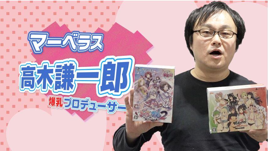 閃乱カグラ】爆乳プロデューサー...