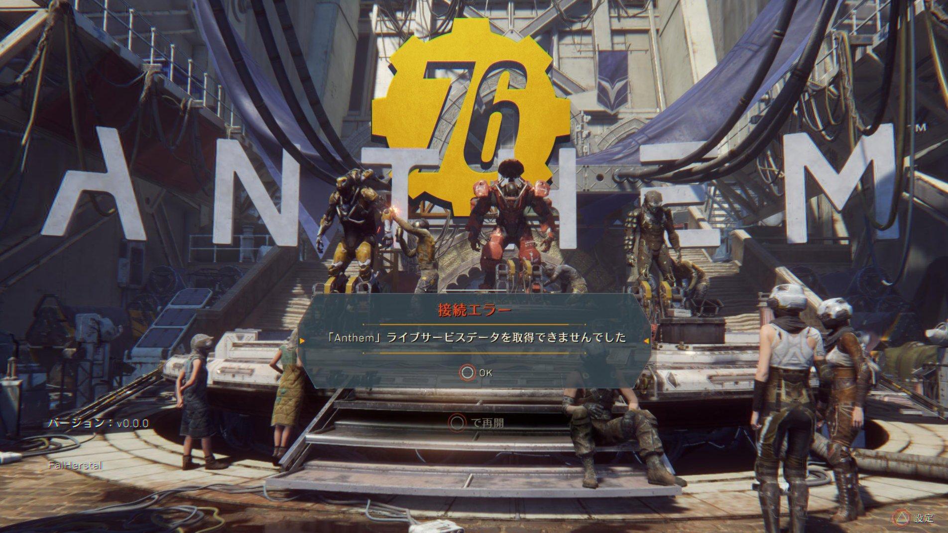 アンセム76